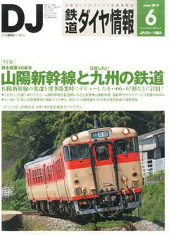 newwork_daiyajoho15_06.jpg