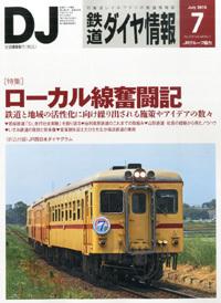 newwork_daiyajoho15_07.jpg