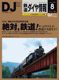 newwork_daiyajoho15_08.jpg