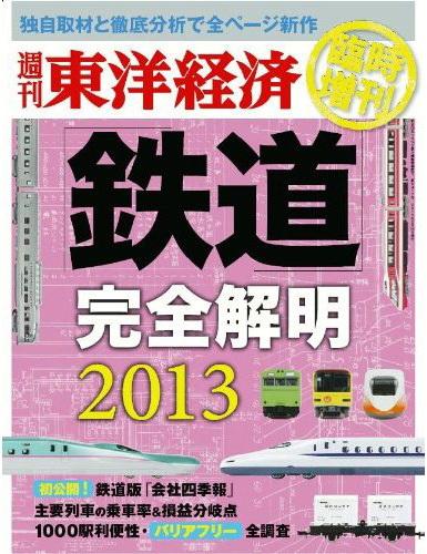 newwork_toyokeizai.jpg