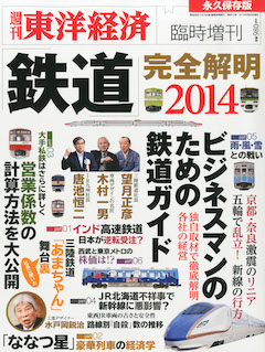 newwork_toyokeizai2014.jpg