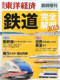 newwork_toyokeizai2015.jpg