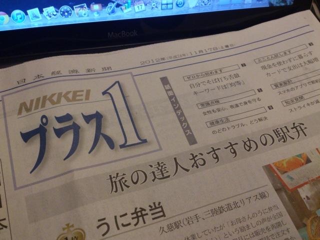 nikkei_plus1.jpg