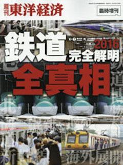 toyokeizai2016.jpg