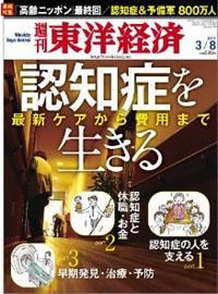 weekly_toyokeizai20140308.jpg